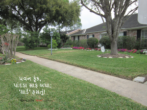 Haiku on a clean Yard of a House
